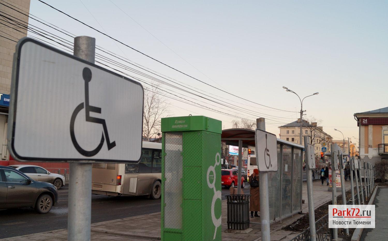 Места для инвалидов могут стать лазейкой для недобросовестных граждан и открывают техническую возможность для VIP-карт_result
