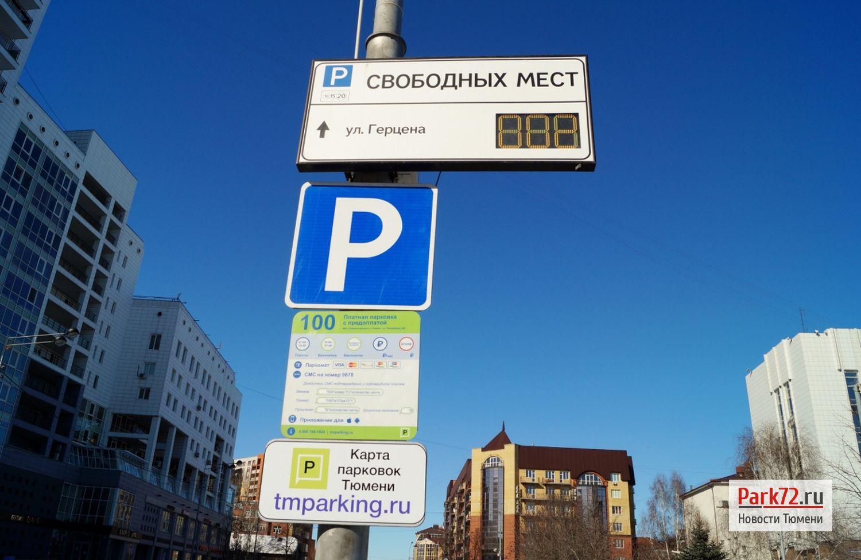 Планируется, что в городе будет оборудовано 3500 платных парковочных мест_result