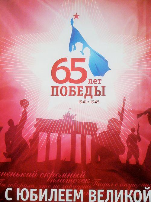 Скандальный логотип к 65-летию Победы в Екатеринбурге вызвал в 2010 году большой скандал из-за голубого знамени.