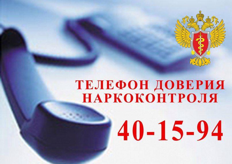 Телефон доверия (1)