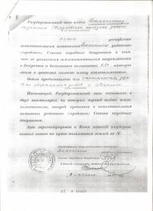 акт СССР 001