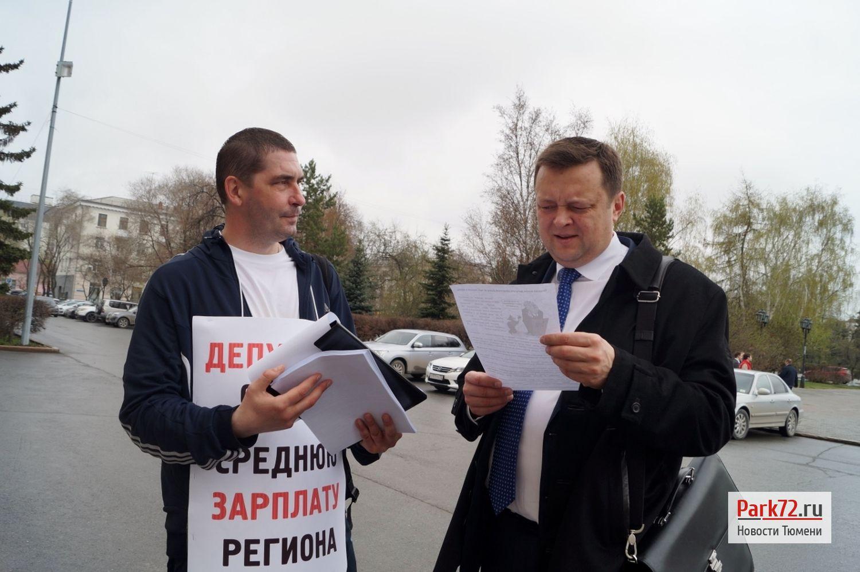 А Михаил Селюков подписывать не стал, так как в листовке его цитата о депутатских зарплатах с нашего портала PARK72.RU_result