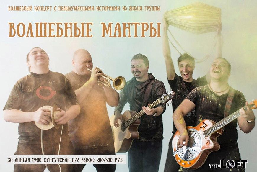 Концерт группы «Волшебные мантры»
