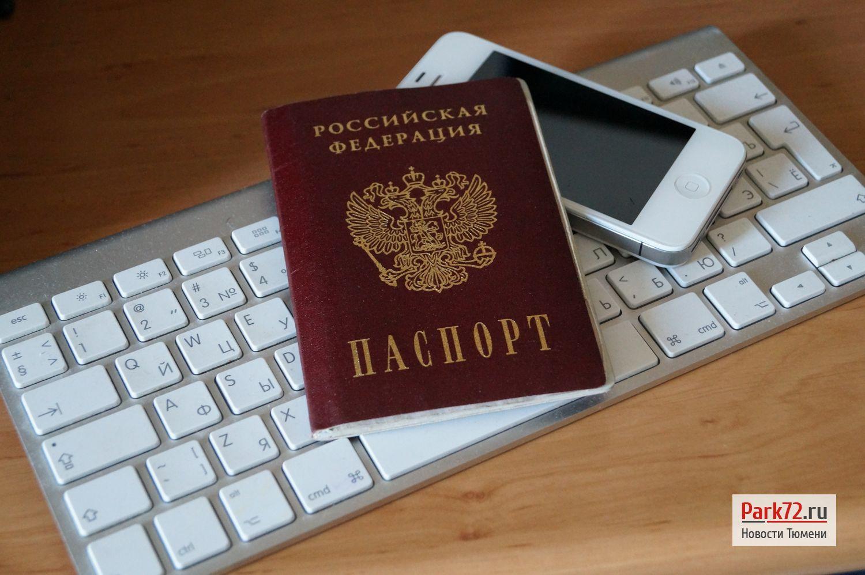 В Тюмени предложили ограничить вход в Интернет и социальные сети по паспорту_result
