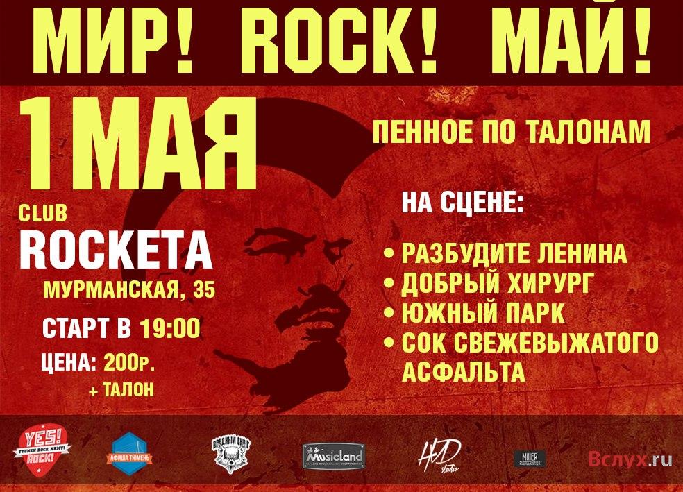 Вечеринка «Мир! Rock! Май!»