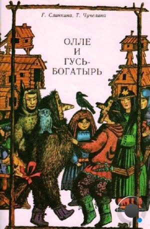 Обложка Олле и Гусь-богатырь