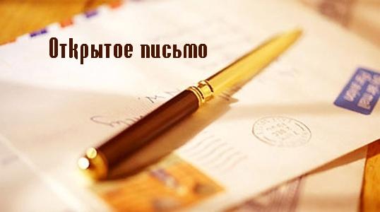 Открытое-письмо