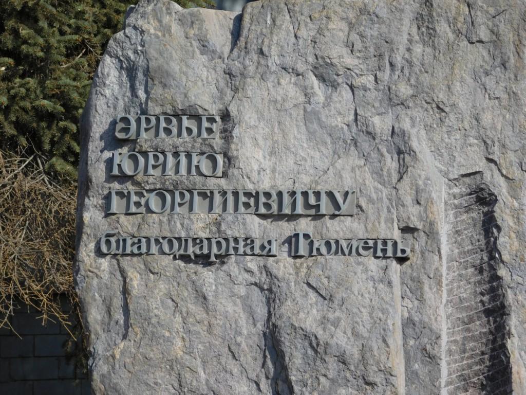 Памятник Эрвье 010