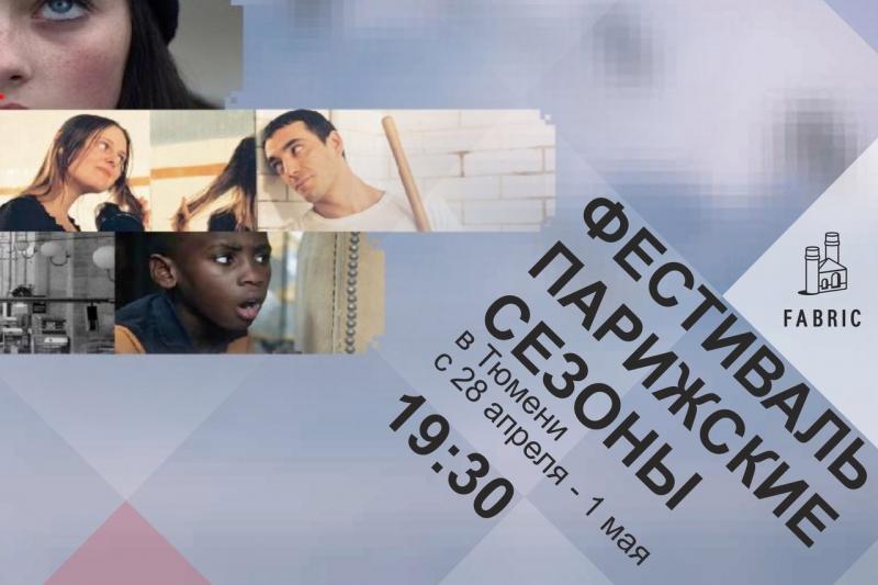 Фестиваль франкоязычного короткометражного кино «Парижские сезоны»