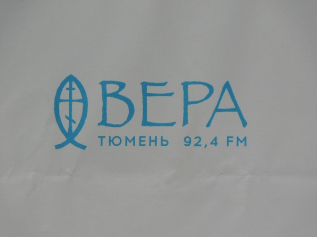 Радио Вера 004