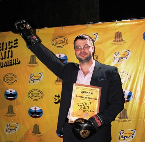 Победитель пятого Science Slam Александр Коротких