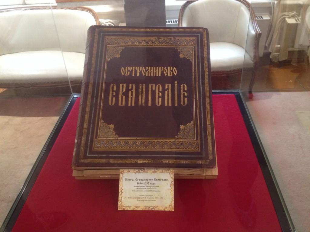 Фото Музейного комплекса им. Словцова