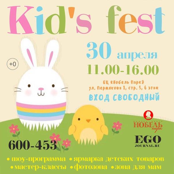 Самый семейный фестиваль «Kid's Fest – 2016»