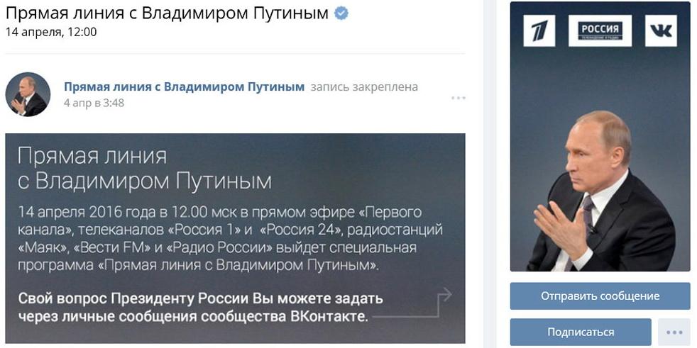 putin-vk_d_850