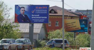 Виталий Красноштанов завесил полгорода своими билбордами. Но забыл о контексте (обратите внимание на задний билборд)_result