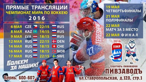 главная задача чемпионат мира по хоккею 2016 расписание игр Лошадь