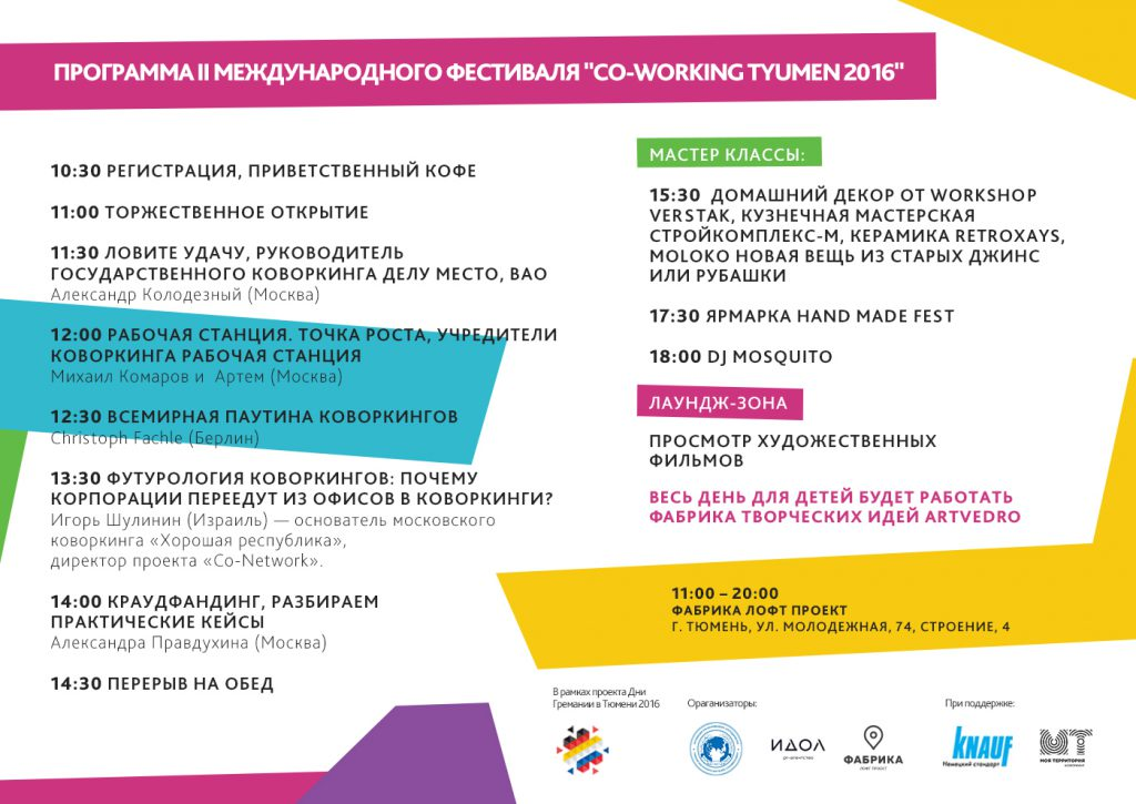 Программа фестиваля фестиваль «Co-Working Tyumen 2016»