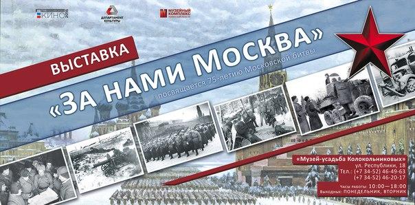 za-nami-moskva