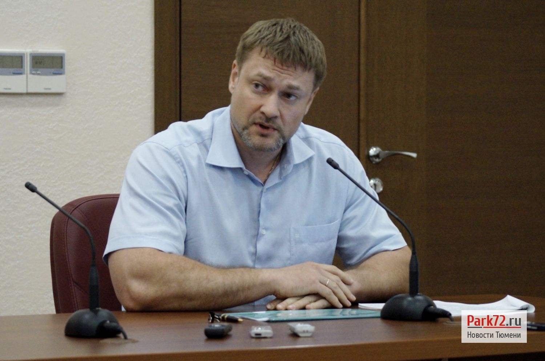 Директор департамента ЖКХ по Тюменской области Михаил Гилев_result