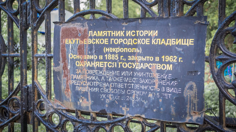 Информационная доска на ограде Текутьевского кладбища. Май 2016
