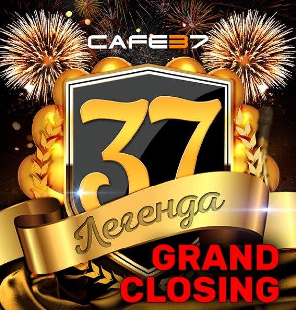 Кафе 37