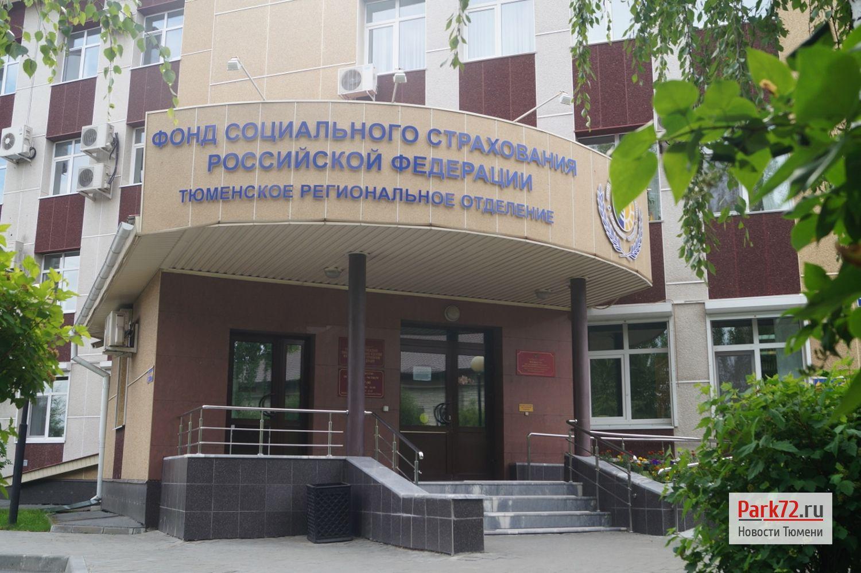 Тюменское отделение Фонда Соцстраха_result