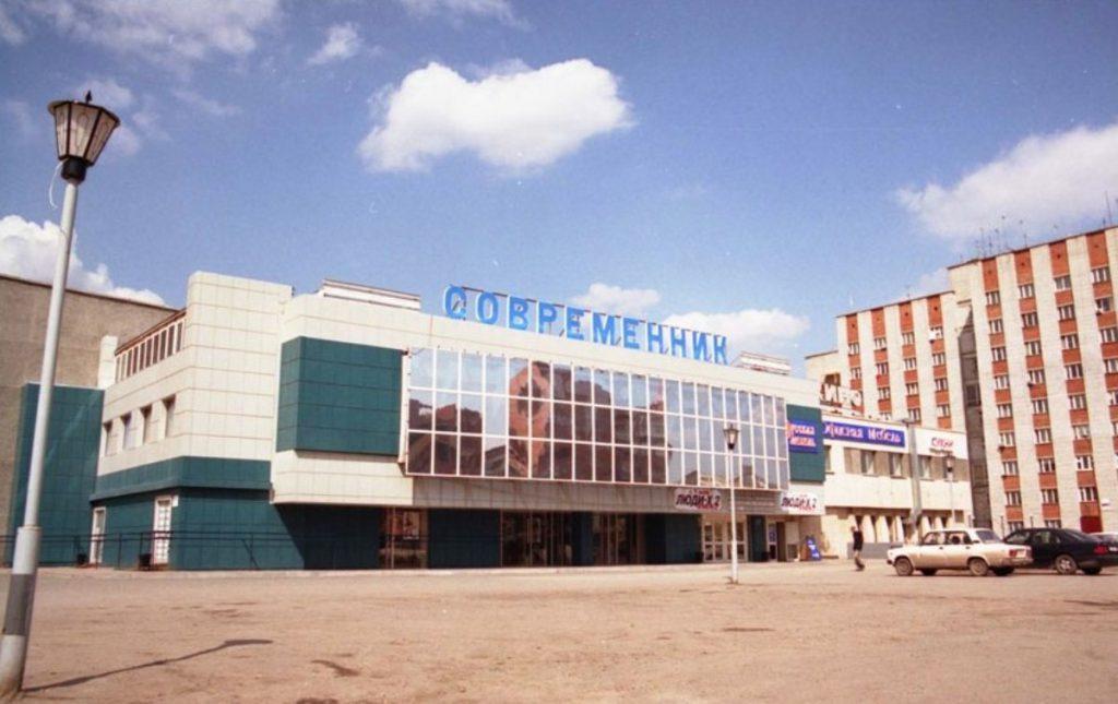 """""""Современник"""", 2003 год, фото группы """"Тюмень до нашей эры"""" (ВКонтакте)"""
