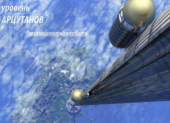 7 Космический лифт Кубенского. Уровень Арцутанов