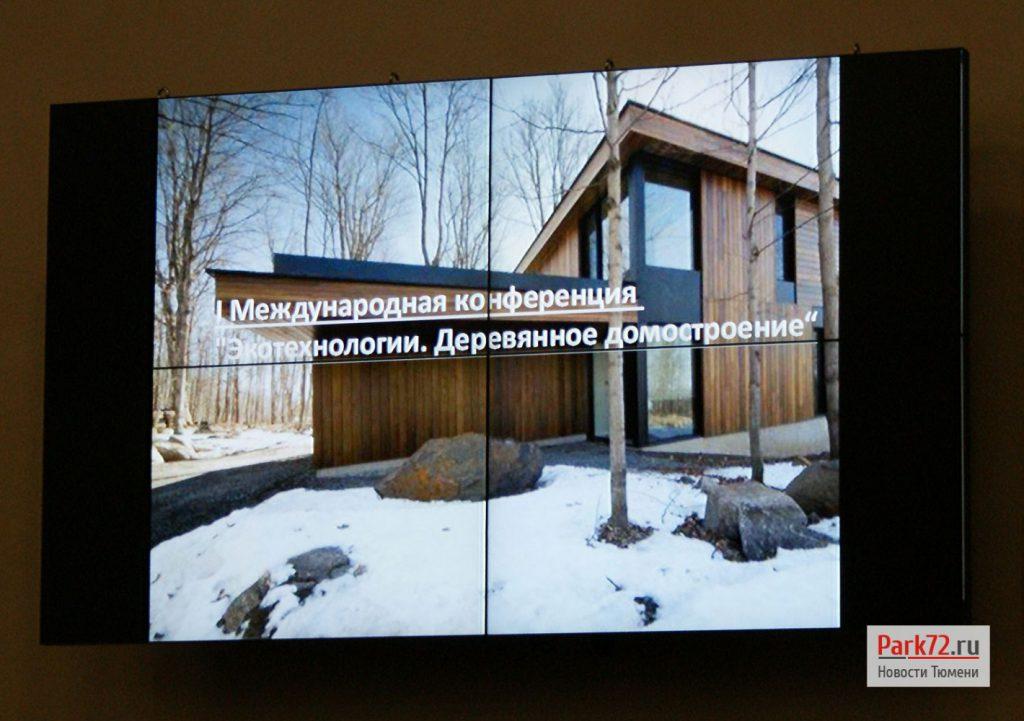 park_Деревянное домостроение 3