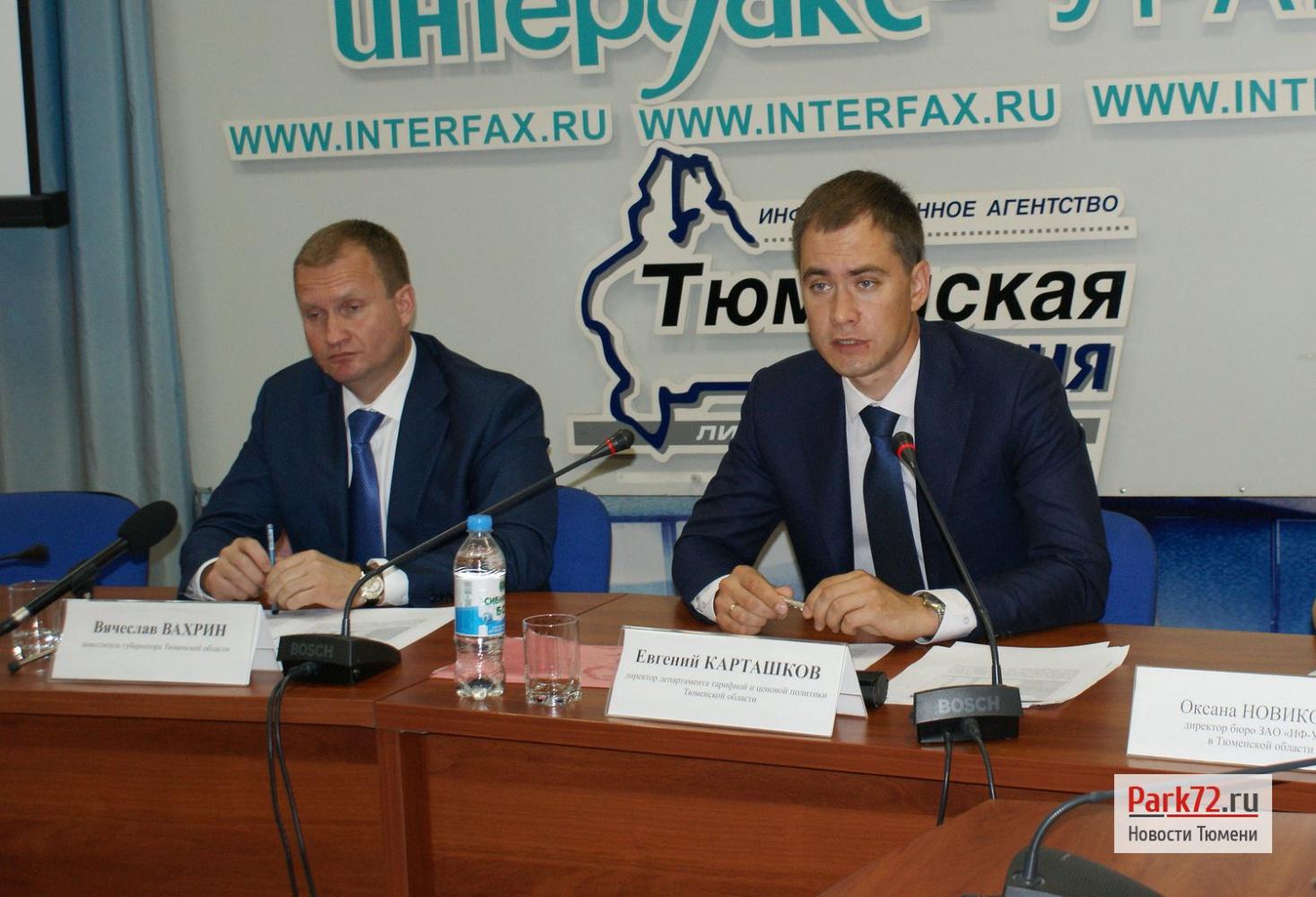 Вячеслав Вахрин и Евгений Карташков рассказали, сколько тюменцы будут платить за услуги ЖКХ