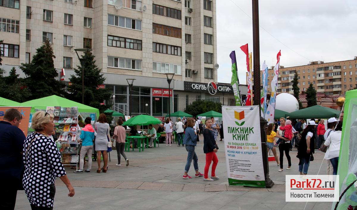 ПлощадьСолнца_ФестивальПикникКниг