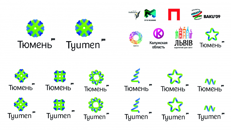 10 Вариант 1. Визуальный стиль Тюмени 2011 г. Руководитель Павел Олин