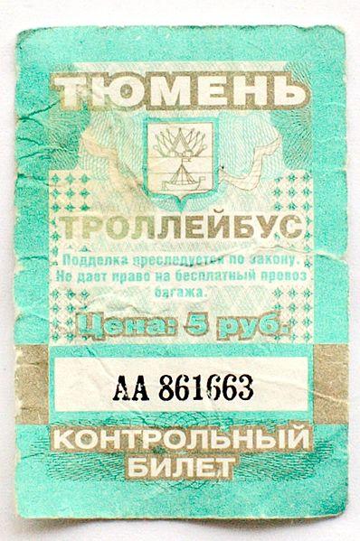 3 Билет тюменского троллейбуса