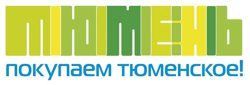 3 бренд Покупаем Тюменское. Разовая акция, проведенная в 2009 г., переросла в крупномасштабный проект