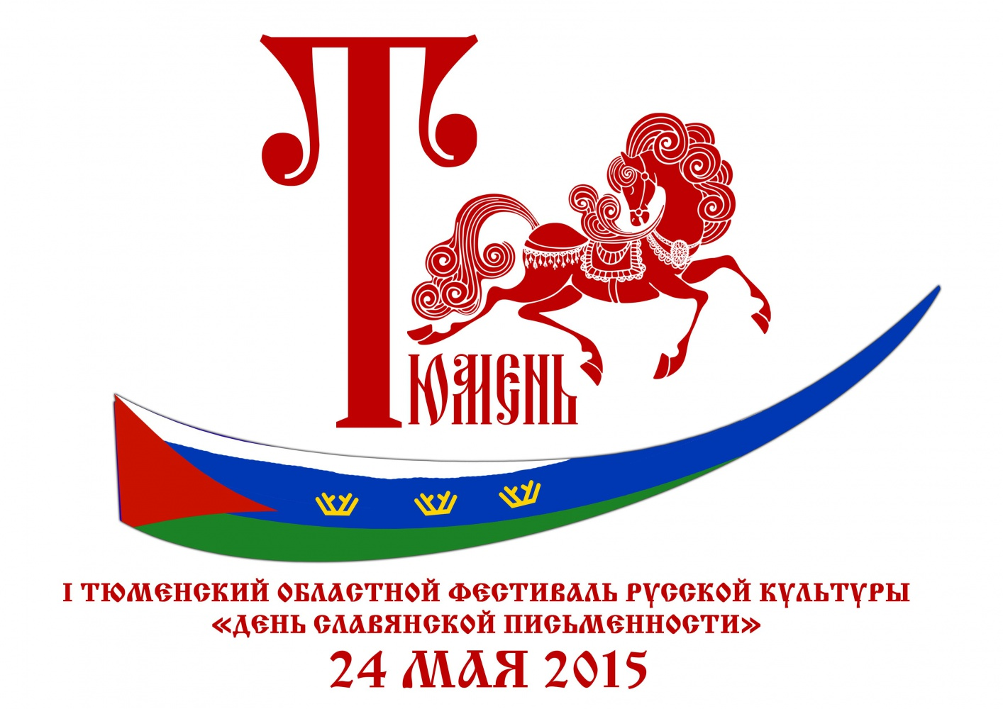4 Своеобразный логотип Тюменского областного фестиваля русской культуры