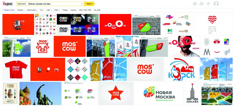 5 Для сравнения страница Яндекса по запросу бренд города Москвы