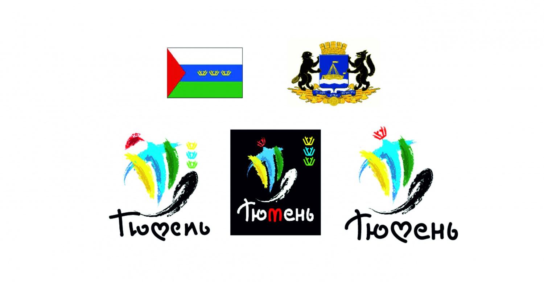 7 Вариант решения визуального стиля Тюмени 2011 г. Автор Антон Силин