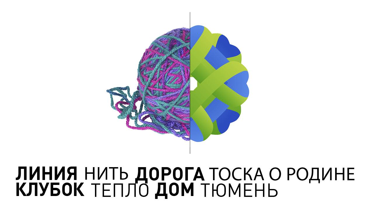9 Вариант 1. Визуальный стиль Тюмени 2011 г. Образ. Руководитель Павел Олин.