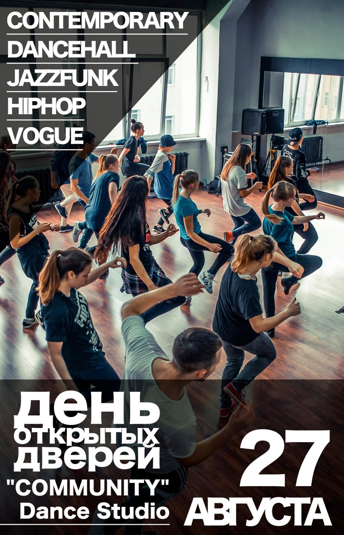 Танцевальная студия Коммьюнити