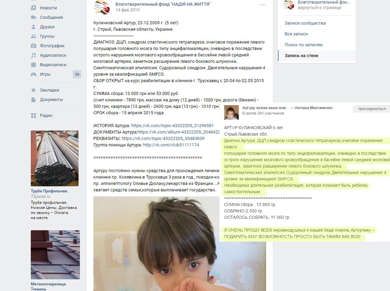 Текст истории болезни и призыв к помощи слово в слово совпадает с украинским мальчиком Артуром