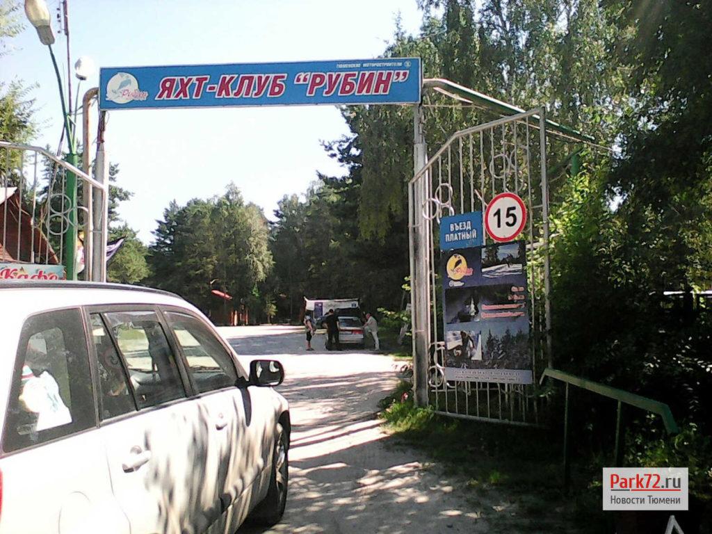 park_рубин_1