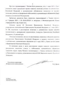 Отказ Минэкономразвития, основанный на «опоздавших» документах из СНТ «Светлое»