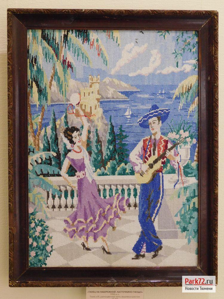 """""""Танец на набережной. Ласточкино гнездо"""" 1950-е гг."""