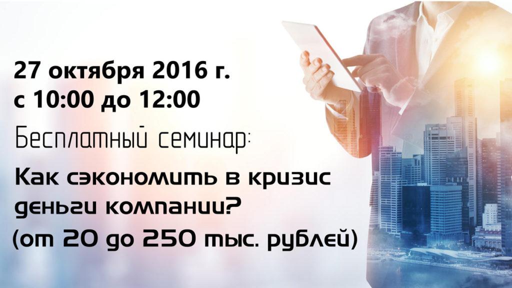 Семинар: Как сэкономить в кризис деньги компании (от 20 до 250 тыс. рублей)