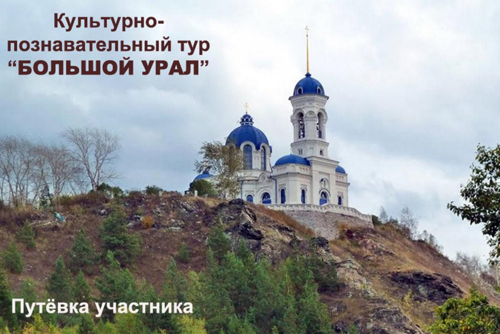 Большой Урал – 2. Эко-тур 2017