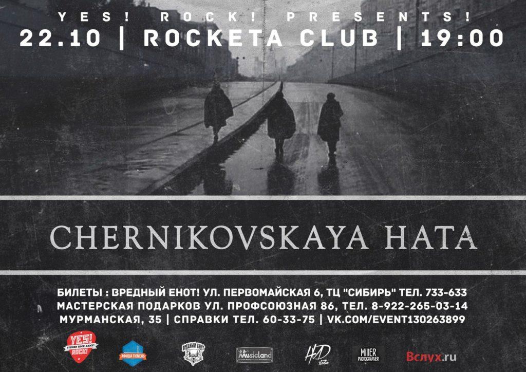 chernikovskaya-hata