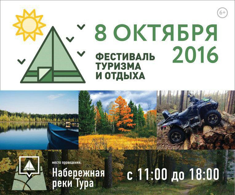 Фестиваль туризма и отдыха