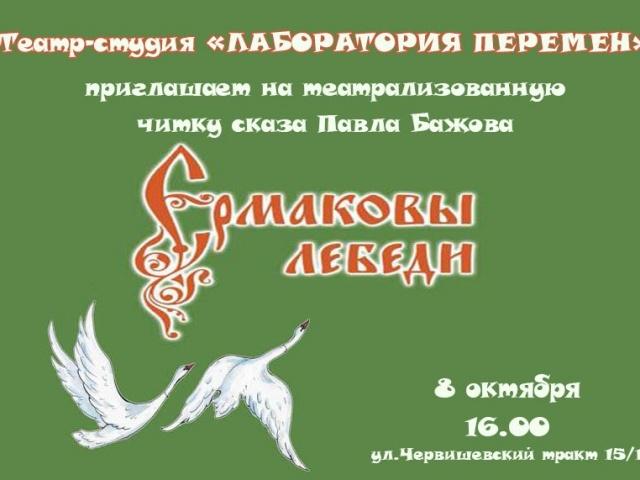 театрализованная читка сказа Павла Бажова «Ермаковы лебеди»