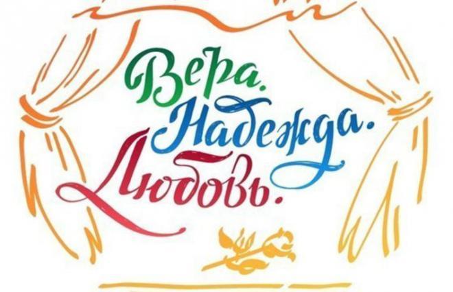 vera-nadezhda-lubov