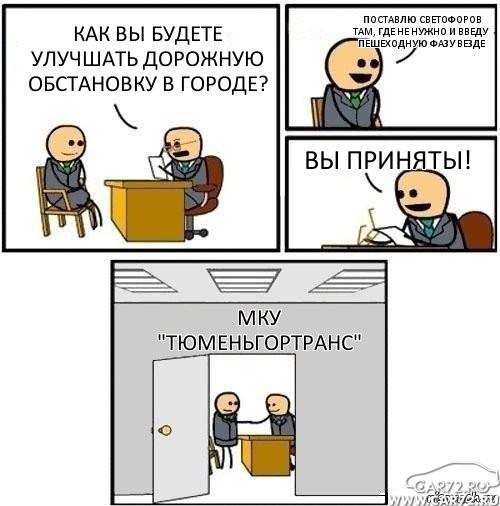 Тюменец с ником Domkrat создал целый комикс по теме